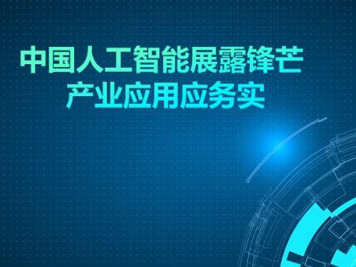 中国人工智能展露锋芒 产业应用应务实0