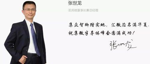 Arm吴雄昂、黄汪、石磊、张世龙、林永育寄语峰会4