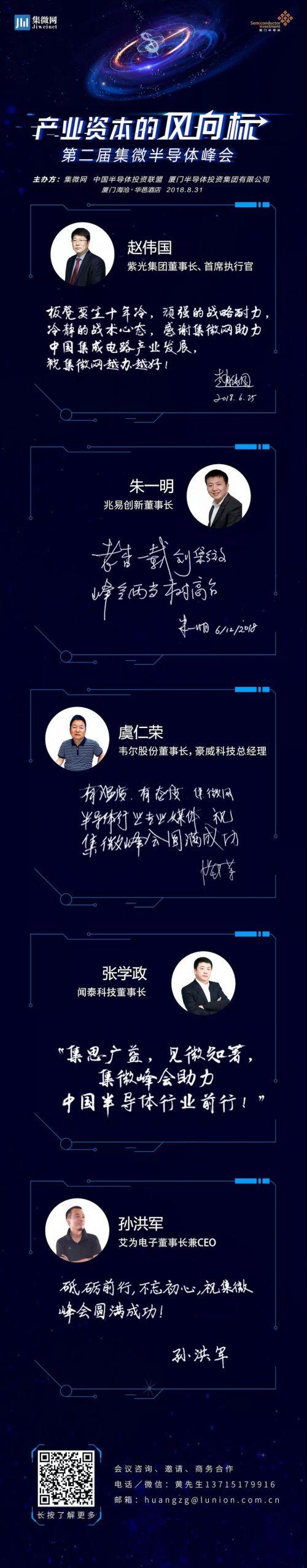 Arm吴雄昂、黄汪、石磊、张世龙、林永育寄语峰会16