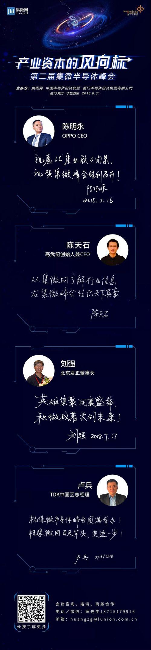 Arm吴雄昂、黄汪、石磊、张世龙、林永育寄语峰会12