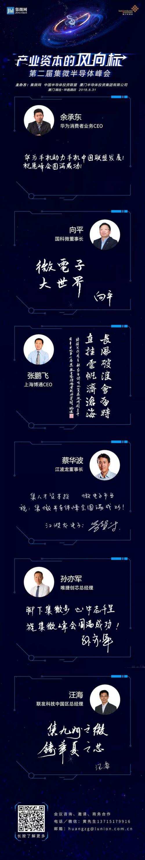 Arm吴雄昂、黄汪、石磊、张世龙、林永育寄语峰会11