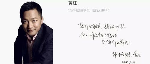 Arm吴雄昂、黄汪、石磊、张世龙、林永育寄语峰会2