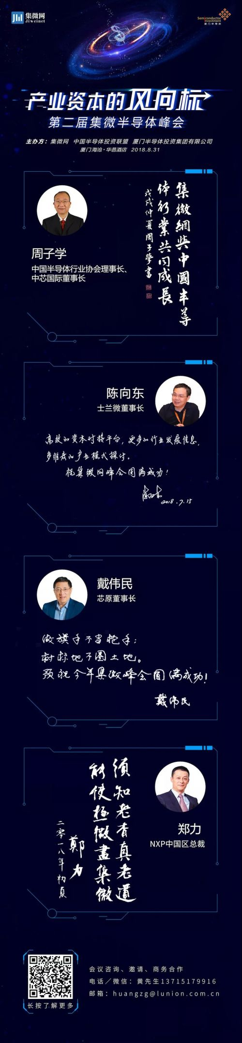 Arm吴雄昂、黄汪、石磊、张世龙、林永育寄语峰会14