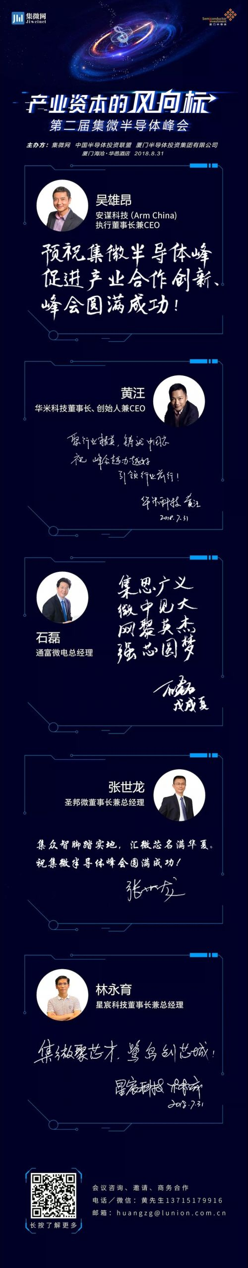 Arm吴雄昂、黄汪、石磊、张世龙、林永育寄语峰会6