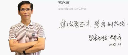 Arm吴雄昂、黄汪、石磊、张世龙、林永育寄语峰会5