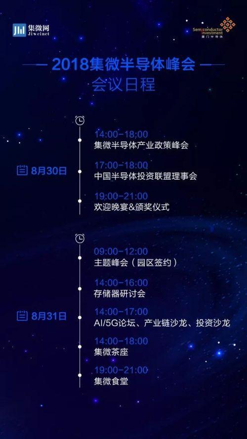 Arm吴雄昂、黄汪、石磊、张世龙、林永育寄语峰会17