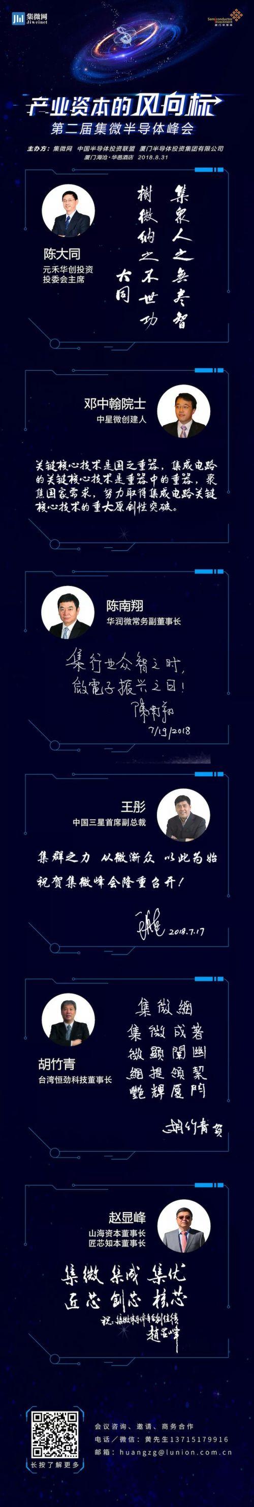 Arm吴雄昂、黄汪、石磊、张世龙、林永育寄语峰会8