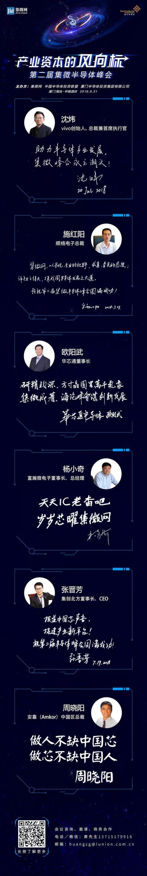 Arm吴雄昂、黄汪、石磊、张世龙、林永育寄语峰会10