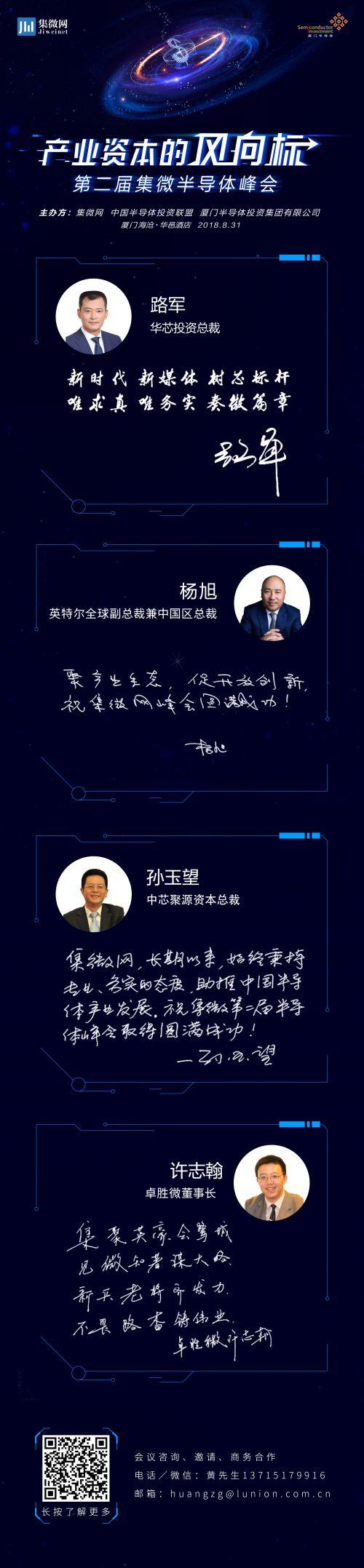 Arm吴雄昂、黄汪、石磊、张世龙、林永育寄语峰会13