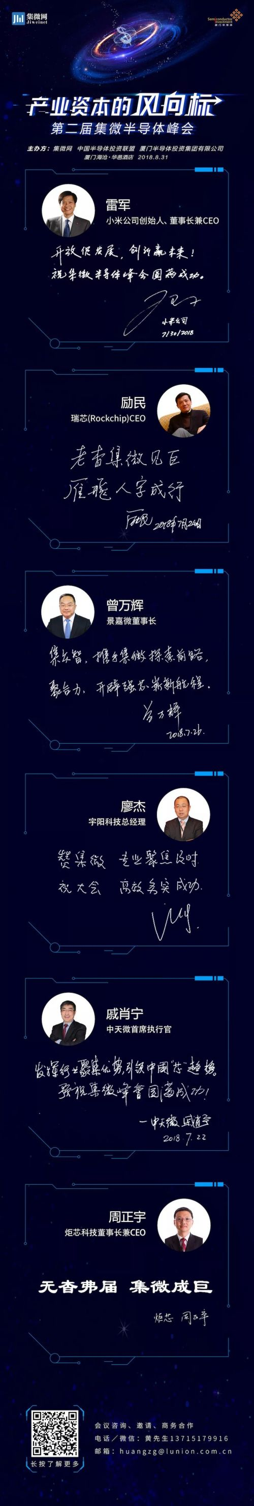 Arm吴雄昂、黄汪、石磊、张世龙、林永育寄语峰会9