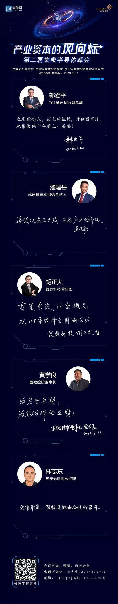 Arm吴雄昂、黄汪、石磊、张世龙、林永育寄语峰会7
