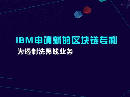 IBM申请新的区块链专利 为遏制洗黑钱业务0