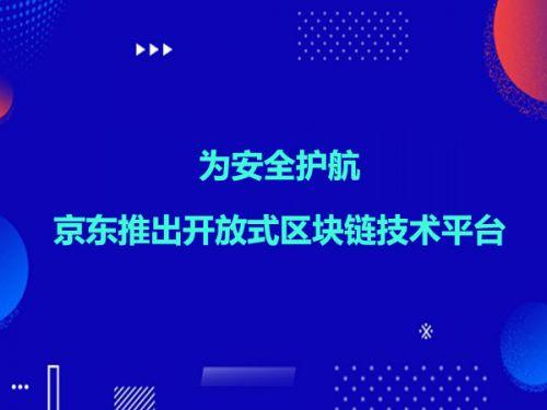 为安全护航 京东推出开放式区块链技术平台 0