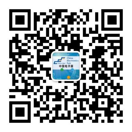 新兴应用拉动元件需求产业升级加速—第92届中国电子展10月登陆上海5