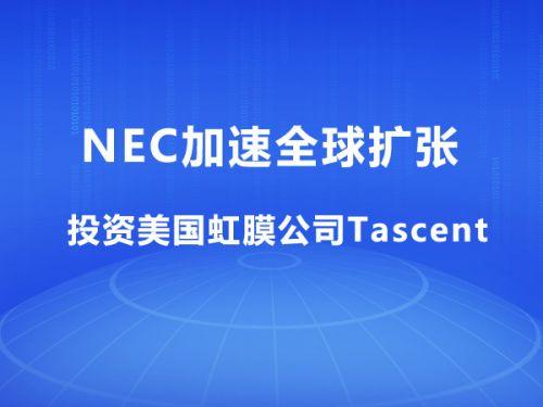 NEC加速全球扩张 投资美国虹膜公司Tascent0