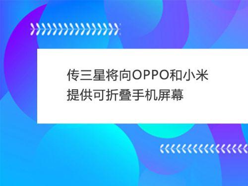 传三星将向OPPO和小米提供可折叠手机屏幕0