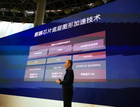 华为麒麟980国内正式发布!七大世界第一 AI新台阶6