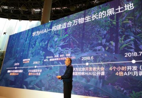 华为麒麟980国内正式发布!七大世界第一 AI新台阶19