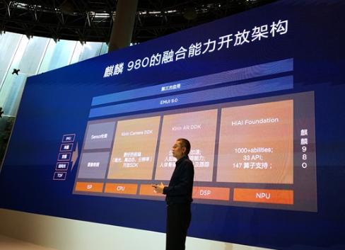 华为麒麟980国内正式发布!七大世界第一 AI新台阶18