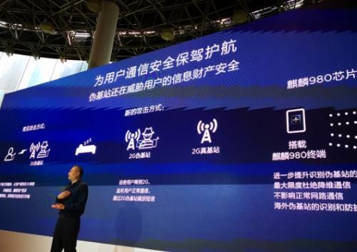 华为麒麟980国内正式发布!七大世界第一 AI新台阶23
