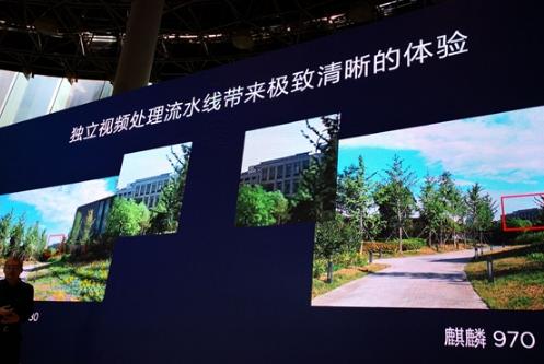 华为麒麟980国内正式发布!七大世界第一 AI新台阶14