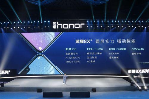 麒麟710芯片搭载GPU Turbo技术 荣耀8X霸屏实力不止于此0