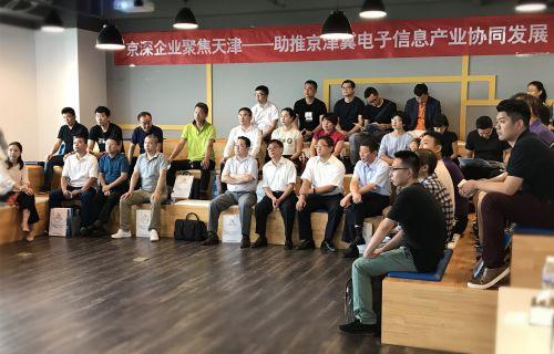 2018京津冀携手深圳企业供需见面会圆满结束3