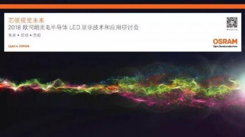 2018欧司朗光电半导体LED显示技术和应用研讨会圆满落幕0