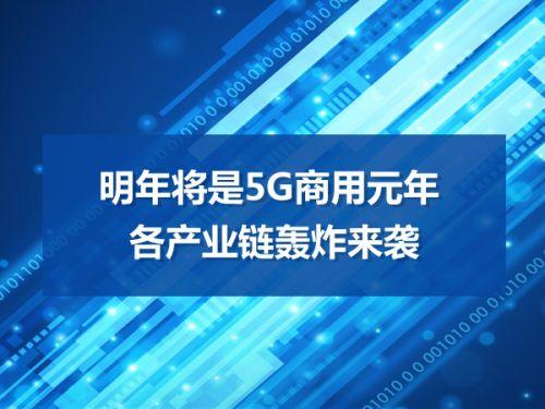 明年将是5G商用元年 各产业链轰炸来袭0
