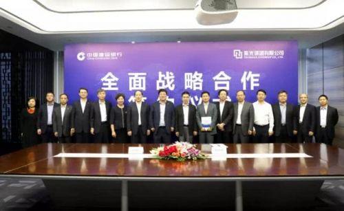 紫光集团借力建行资金发展芯片:可获授信500亿元0