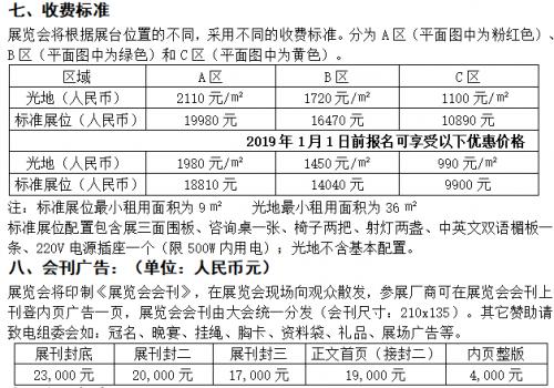 2019中国国际智能交通展览会0