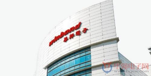 华邦电规划将新厂打造为智慧生产的12英寸晶圆厂0
