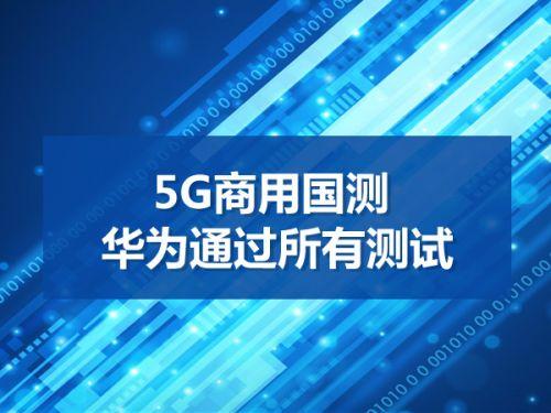 5G商用国测 华为通过所有测试0