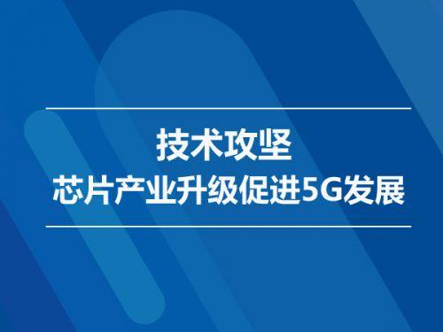 技术攻坚 芯片产业升级促进5G发展0