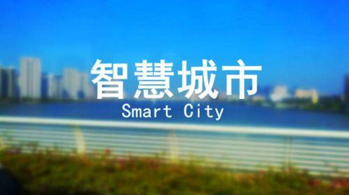 一文详解国内外智慧城市发展之路0