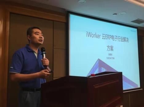 工业互联网深圳研修班闭幕 iWorker讲解电子行业方案0