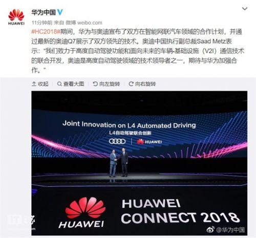 华为正式宣布与奥迪合作:车联网或成华为未来战略重点?0