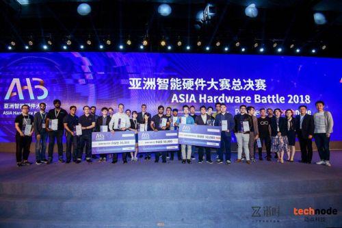 印度AR企业夺冠,2018亚洲智能硬件大赛在沪圆满落幕0
