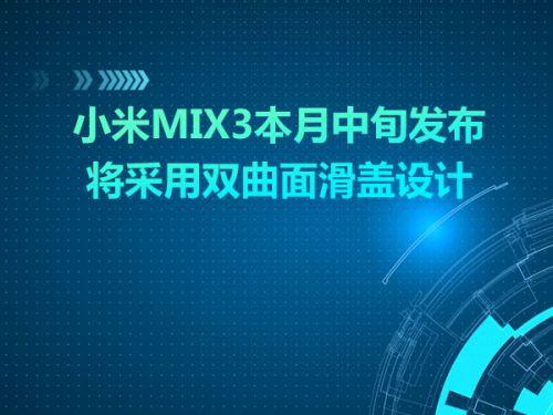 小米MIX3本月中旬发布     将采用双曲面滑盖设计0