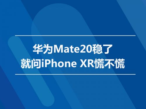 华为Mate20稳了  就问iPhone XR慌不慌0