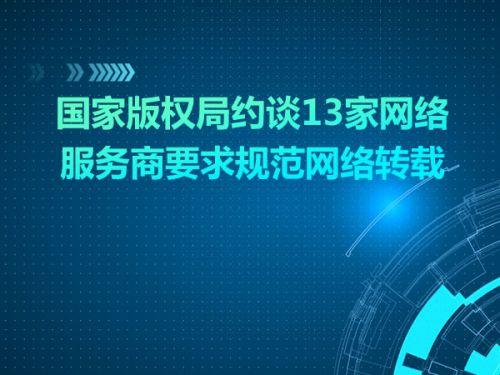 国家版权局约谈13家网络服务商要求规范网络转载0