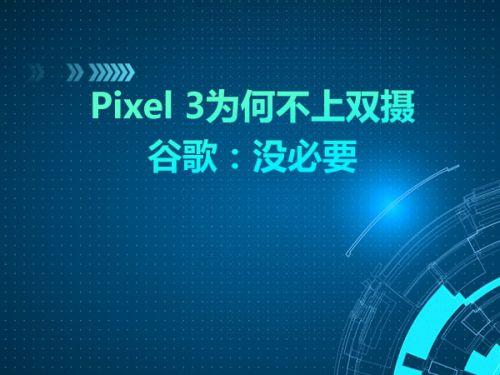 Pixel 3为何不上双摄  谷歌:没必要0