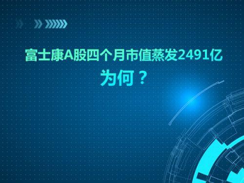富士康A股四个月市值蒸发2491亿 为何?0