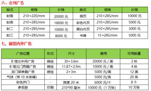 """2019中国(西安)国际社会公共安全产品、反恐防爆技术暨""""雪亮工程""""应用博览会1"""