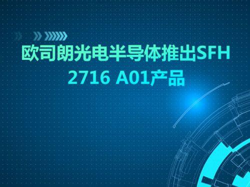 欧司朗光电半导体推出SFH 2716 A01产品0