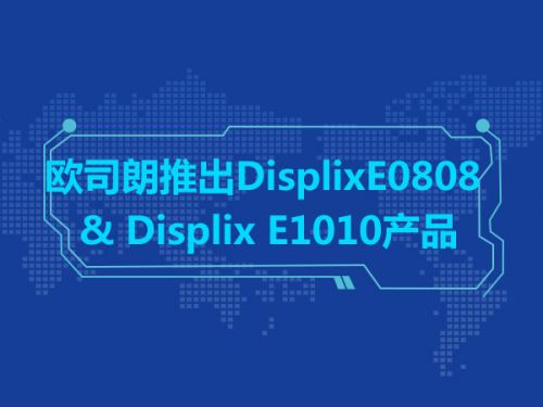 欧司朗推出Displix E0808 & Displix E1010产品0