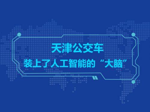 """天津公交车装上了人工智能的""""大脑""""0"""