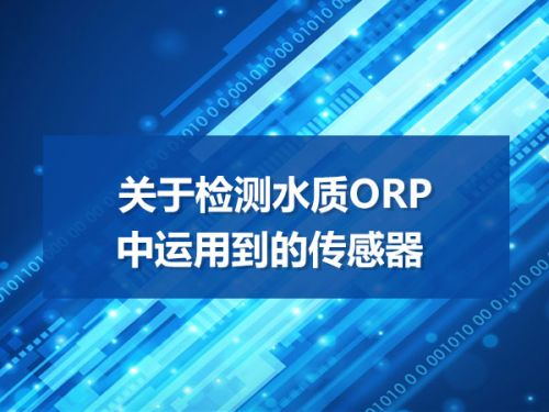 关于检测水质ORP中运用到的传感器0