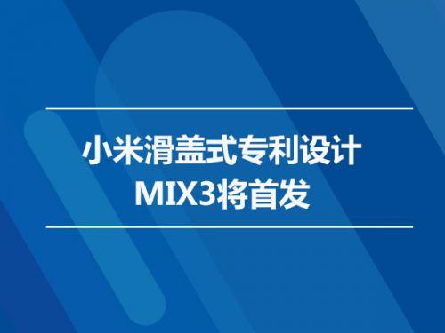 小米滑盖式专利设计  MIX3将首发0