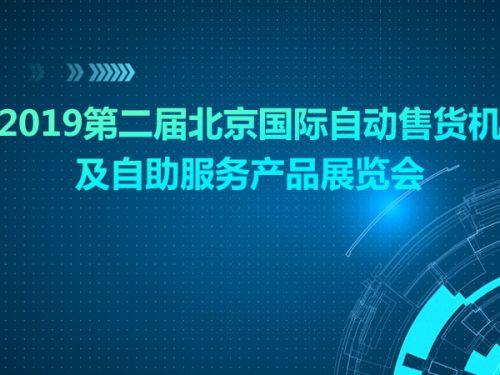 2019第二届北京国际自动售货机及自助服务产品展览会0